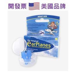 【開發票/醫師推薦】美國EarPlanes 成人/兒童 飛行耳塞 平衡耳壓 降低噪音 舒適 (機師空服員推薦)