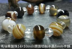 瑪瑙算盤珠14×10mm鑽面切割水晶8mm手鍊