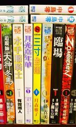 熊熊書坊(二手漫畫) 臨場 1 作者:橫山秀夫、上農ヒロ昭|東立出版