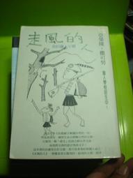 【6世】《走風的人:我的獵人父親-易謮書坊3》ISBN:9578323646│耶魯國際│亞榮隆‧撒可努│七成新