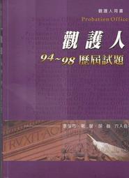 3--【佰俐書坊】99年4月一版m《觀護人 94~98歷屆試題》李岑思/戴馨/胡齡 保成ISBN:9789862442128