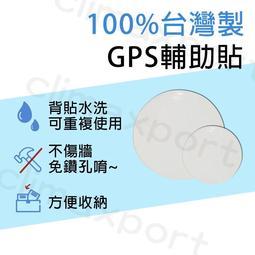 【現貨】吸盤輔助貼 吸盤貼 無痕 雙面貼 台灣製 重複貼 可水洗 東居 鉤博士 行車紀錄器 GPS 汽車導航機用