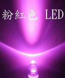 B4A15 3mm 5mm 散光.聚光 粉紅光 LED 發光 二極體 超炫改裝顏色 超高亮度粉紅光 單顆1.9元