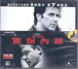[大橋小舖] 驚爆內幕VCD / 奧斯卡金像獎七項提名 / 共三片艾爾帕西諾主演  / 片長158分鐘正版原價640元