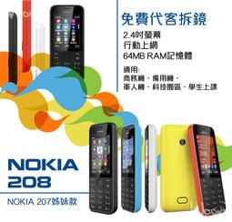【軍人機】全新Nokia 208相機款、2.4吋大螢幕、fb、共3色、非Nokia207
