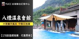 【台灣聯合訂房中心】金山八煙溫泉會館 ~大眾池250元