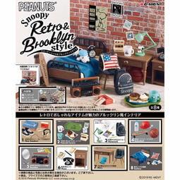 *現貨Re-Ment 盒玩*日版史奴比 復古傢俱組 史努比 布魯克林 風格家具場景組* snoopy 床 背包 滑板