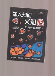 《崇文書局專業二手書與舊書》-賣『知人知面又知心--黑川兼弘--是朝出版公司』