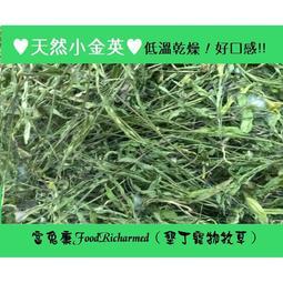 《富兔康》♥ 天然小金英15克、50克裝。鮮綠香!低溫乾燥!★墾丁寵物牧草