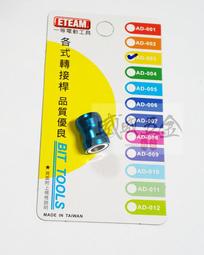 【威威五金】1個 台灣製 ETEAM一等 裸裝起子頭用磁鐵吸附器 雙O-Ring螺絲吸住器 6.35mm起子頭磁鐵吸住器