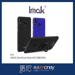 【馬尼】Imak 創意支架牛仔殼/ASUS ZenFone Max M2 ZB633KL/手機殼/耐磨殼/手機背蓋/硬殼