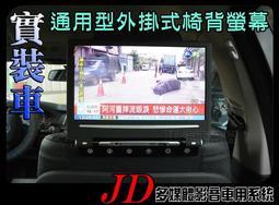【JD 新北 桃園】通用型 外掛式椅背螢幕 PAPAGO 導航王 HD數位電視 360度環景系統 BSM盲區偵測 手機