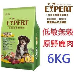 好好吃飯~(免運,超取可一包)艾斯柏 無穀犬飼料 原野鹿肉 6kg 博士巧思同系列