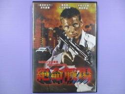 【大謙】《 絕命戰場 》 台灣正版二手DVD