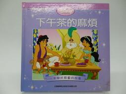 【月界2】下午茶的麻煩:一本關於尊重的故事-迪士尼兒童必讀的品德故事系列(絕版)_企鵝出版_林芬明譯 〖少年童書〗AIG