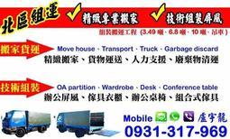 【北區組運】精緻專業搬家•辦公傢具、家具衣櫃桌椅專業組裝•技術組裝屏風•人力支援•貨物運送•廢棄物清運•貨車貨運