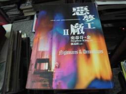 推理書~新雨出版~惡夢工場II~作者史蒂芬金~1樓G6~2020-11-15