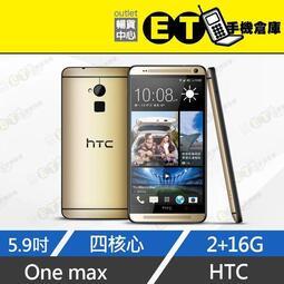 ET手機倉庫【特價 福利品 HTC One max 16G】803S 金色(現貨、宏達電、四核心、5.9吋)附發票