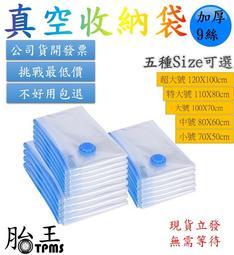(開發票) 真空收納袋 (加厚9絲)(多規格可選)(最低價) (滿額送抽氣筒)衣物收納袋 旅行收納 棉被收納袋 壓縮袋