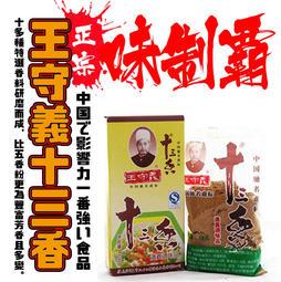 柳丁愛☆王守義十三香 40g【A168】純天然植物辛香料 調味粉 水餃