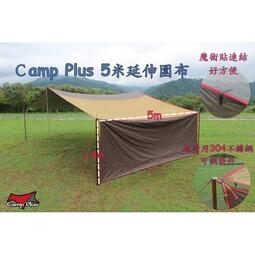 悠遊戶外 Camp Plus 露營防風抗陽方形延伸邊布圍布天幕邊布