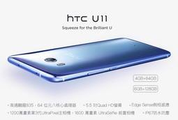 全新 保固一年雙卡 HTC U11 1200萬畫素 64GB/128GB 宏達電 空機直購 送保護套保護貼
