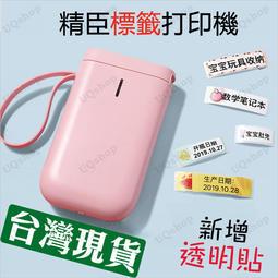 台灣現貨 精臣 D11 標籤機 D61 姓名貼 標籤 貼紙機 精臣標籤機 標價機 打碼機打標機 熱感應 貼紙列印機打印機