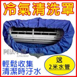 【阿法小舖】現貨(中) 室內機清洗罩 冷氣清洗DIY 冷氣清洗罩 冷氣清洗袋 冷氣雨衣 接水罩 防水罩 空調接水袋