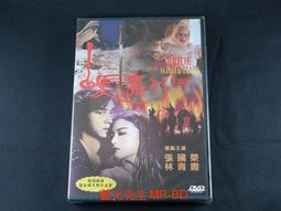 [DVD] - 白髮魔女傳 The Bride with White Hair