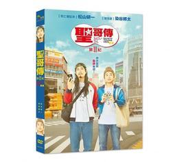 合友唱片 面交 自取 聖☆哥傳 第II紀 Saint Young Men: Season Two DVD