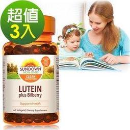 [3瓶特惠] SunDown《日落恩賜》游離型超級葉黃素+山桑子軟膠囊(60粒/3瓶)組