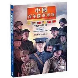 金剛出版社《中國百年陸軍軍服 -平裝版》 吳尚融著、李良威攝