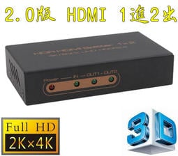 2.0版 HDMI1進2出 4K2K 3D HDMI1入2出 HDCP 2.2 1.4 分配器 PS4 PRO HDR