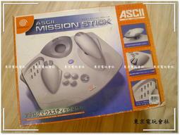 現貨~原廠 『東京電玩會社』【DC】【DreamCast】ASCLL MISSION STICK 大型搖桿 (近全新)