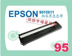 【U-like】★含稅★EPSON LQ690C/LQ-690C/LQ690/LQ-695C相容色帶