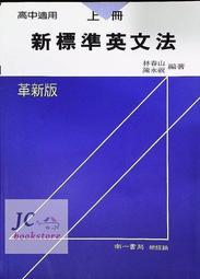 【JC書局】南一高中 英文 新標準英文法 上冊