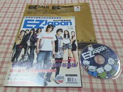 【心安齋】《EZ japan 流行日語會話誌 第116期》2010年4月│附光碟│只看一次C5