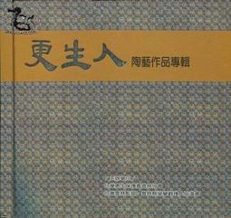 【達摩二手書坊】<精裝本>更生人陶藝作品專輯|雲林縣榮譽觀護人協進會|40721094