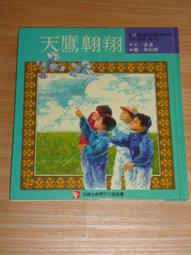 童書 / 洪建全文教基金會 / 少年小說類 / 天鷹翱翔、奇異的航行、順風耳的新香爐,可拆賣