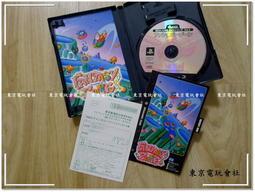 現貨~日版『東京電玩會社』【PS2】幻想空間 完全大合集~內有遊戲影片可看~ SEGA AGES 2500