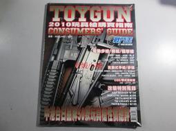 【君媛小鋪】戰鬥王 玩具槍購買指南2010 年鑑 (左下)