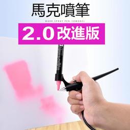 升級2.0版 馬克筆噴筆  鋼彈模型上色 噴筆