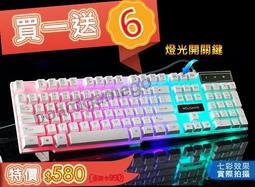 【現貨免運 買一送六】透光注音鍵帽 機械手感 電競鍵盤 發光鍵盤 LED背光 炫彩發亮 多媒體 鍵盤