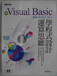 【月界2】用Visual Basic學程式設計運算思維(適用VB 2017/2015)_李啟龍_碁峰 〖電腦程式〗AHM