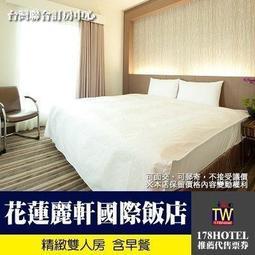 【聯合訂房】假日不加價  花蓮麗軒飯店飯店雙人1888元家庭房2888元含早餐