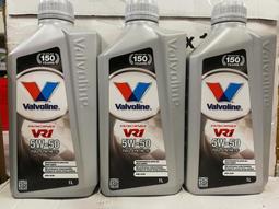 《油工坊》Valvoline 華孚蘭 Racing VR 1 5W50 全合成競技 機油 四罐 免運費