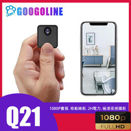 [ Q21 ] 1080P畫質*無光夜視*手機APP觀看* 無線針孔攝影機 無線微型攝影機 無線監視器 無線密錄器