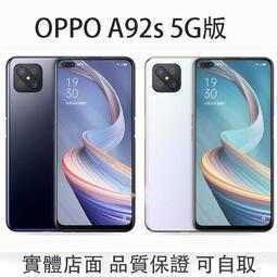 代購全新未拆封 OPPO A92s 5G版 256G 128G 雙卡雙待 6.57吋全面屏 4800萬照相