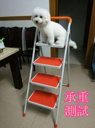 好收納門縫 床底下 糖果色 加寬加厚 家用安全梯 A字梯 豪華鐵梯二階三階四階 非鋁梯折合梯子 二步三步四步 開合梯