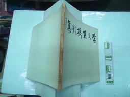 【竹軒二手書店-180302-1fe2】李天來攝影集 藝術家出版社 1987年